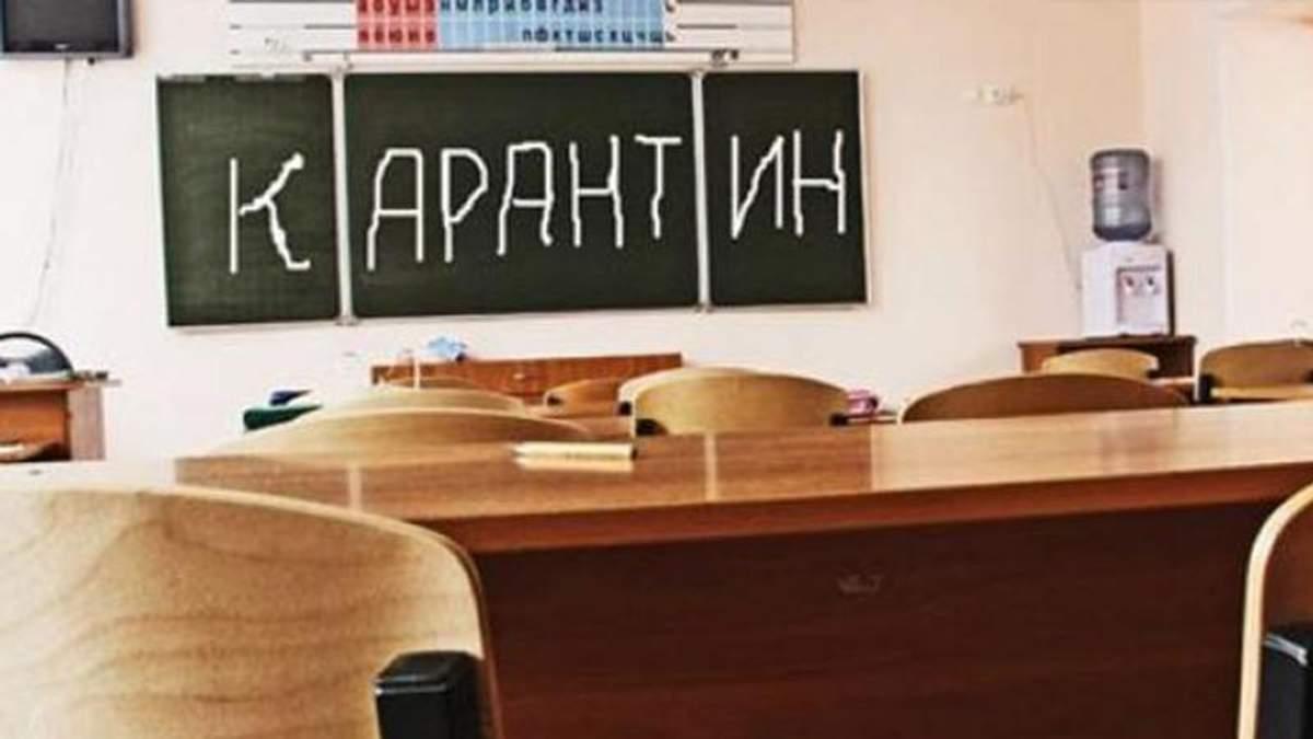 Еще в одном украинском городе все школы закрыли на карантин