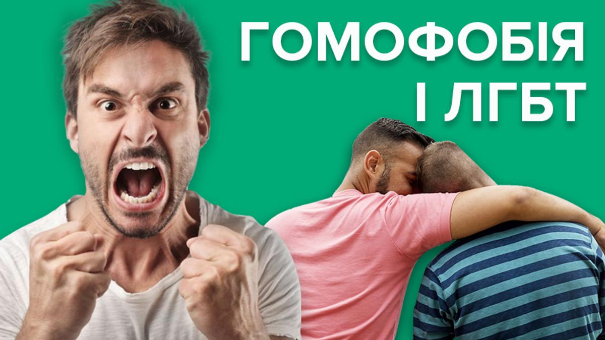 Гомофобія і ЛГБТ
