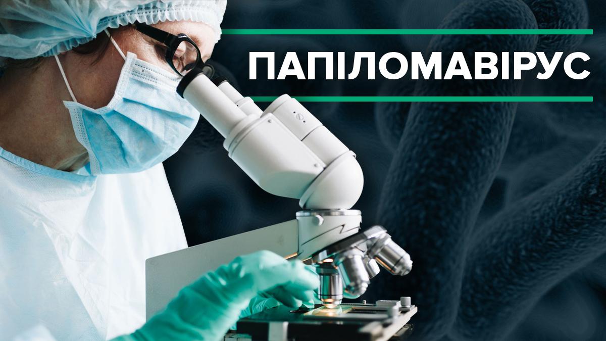Вірус папіломи людини: симптоми, причини, лікування, діагностика