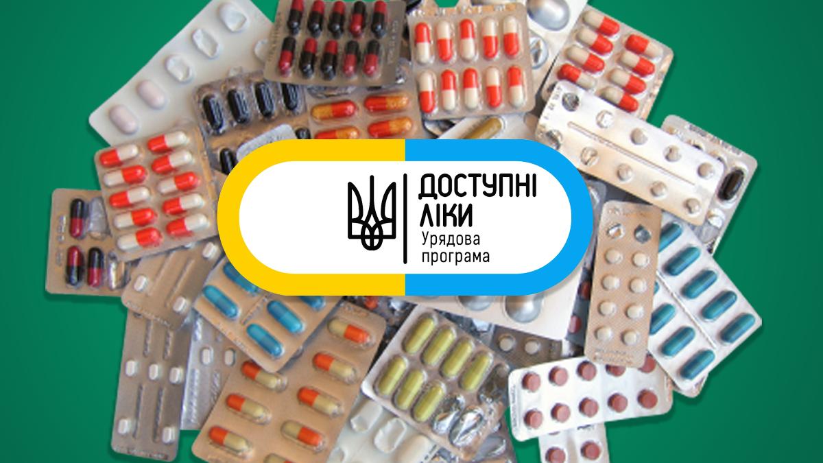 Українці отримуватимуть ліки за електронними рецептами