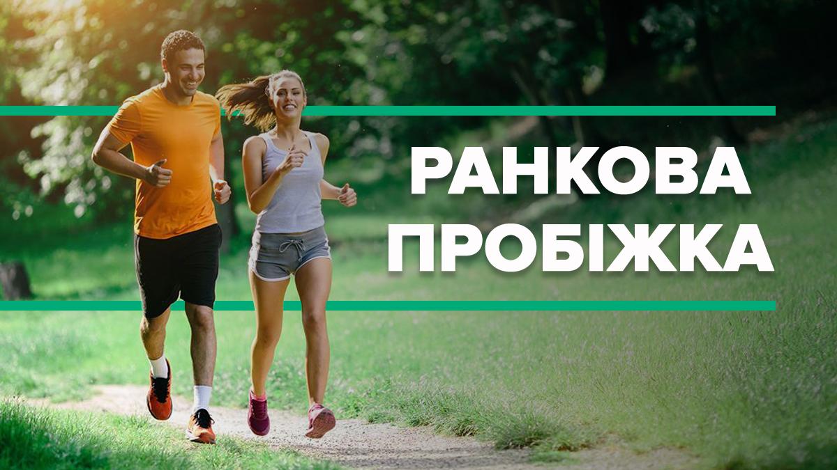 Як правильно бігати – як почати бігати і не кинути на початку