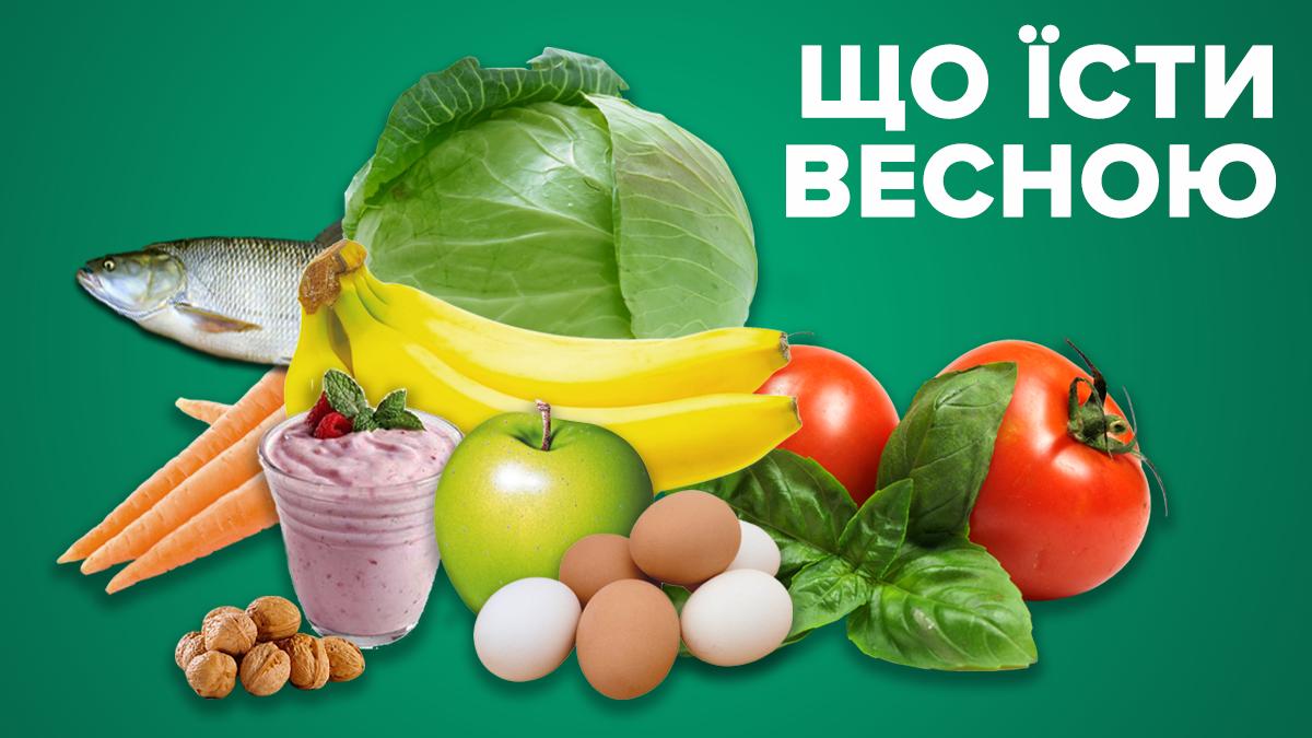 Що потрібно їсти весною, щоб бути здоровими