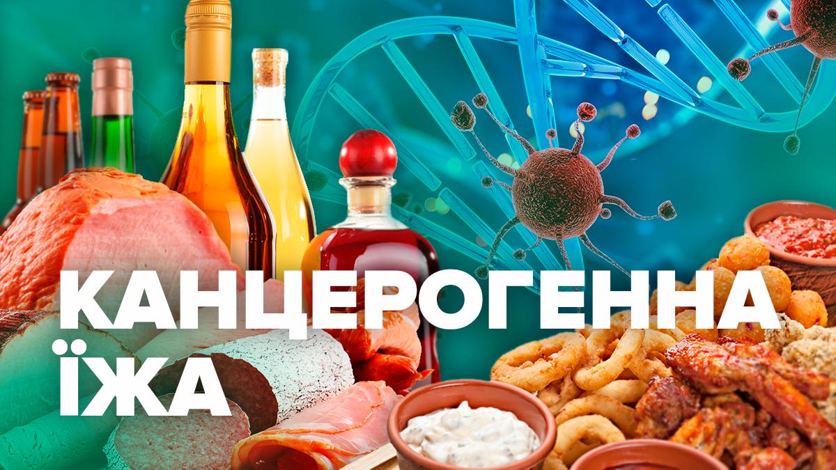 Какие продукты вызывают рак