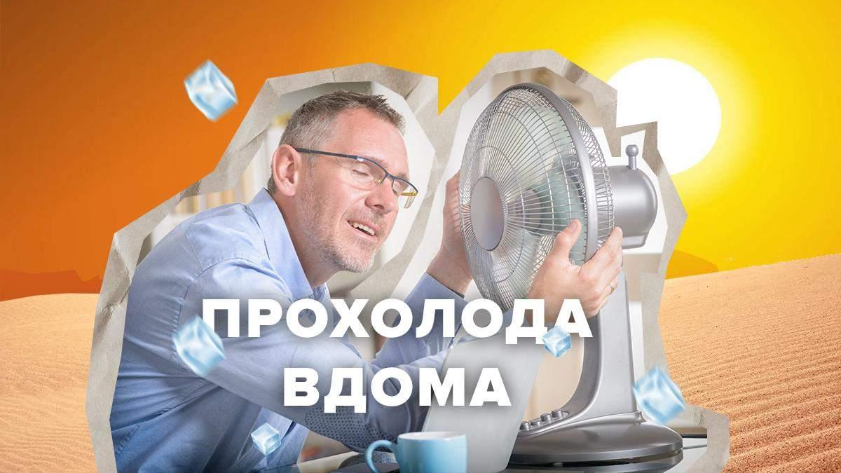 Как охладить квартиру без кондиционера и вентилятора – простые советы