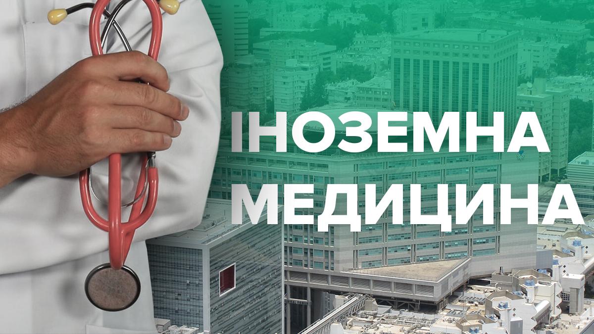 Лікування українців за кордоном: де дешевше, на що звернути увагу