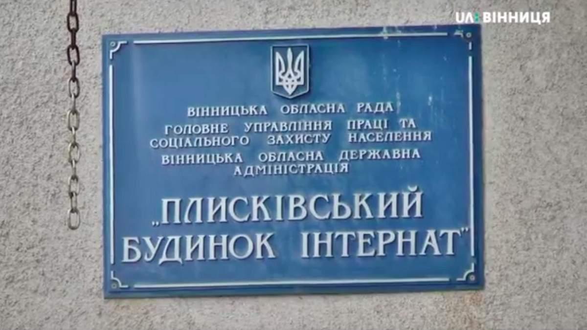 Психический интернат в Винницкой области