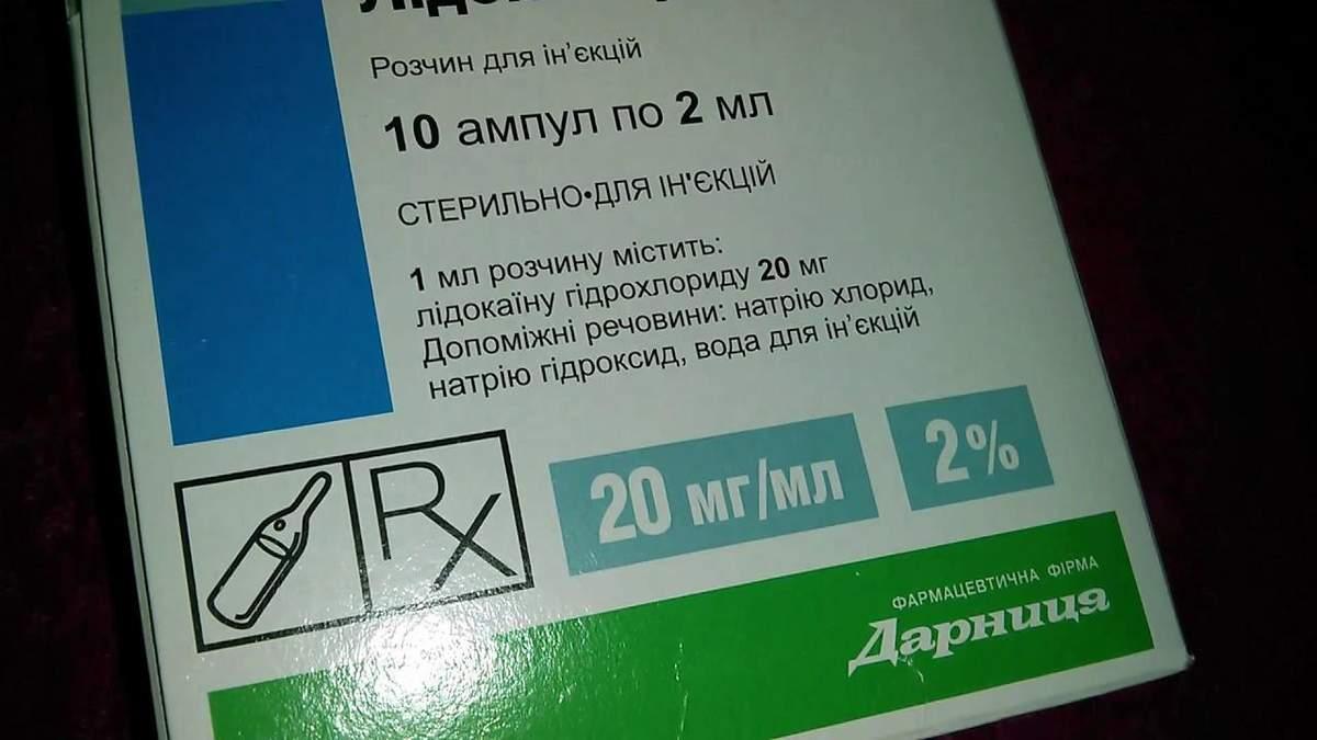 В Україні заборонили Лідокаїн-Дарниця – заборона ліків
