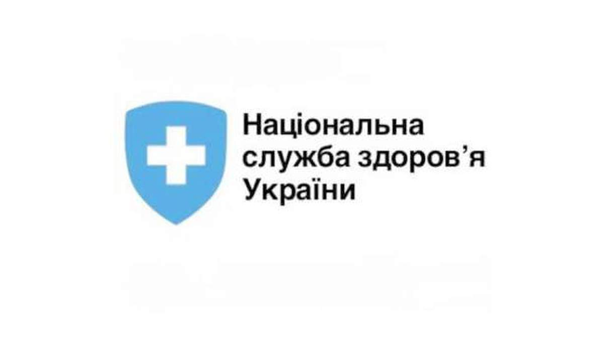 Национальная служба здоровья Украины