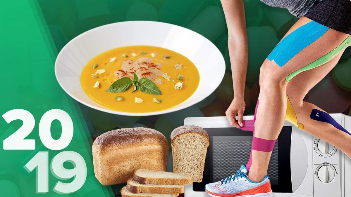 Міфи про здоров'я і правильне харчування 2019 – спростування