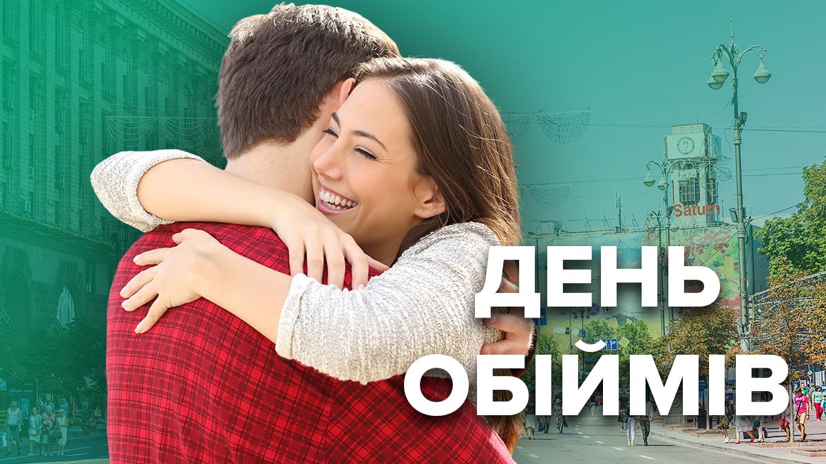 Всесвітній день обіймів 2020, Україна – чому обійми важливі