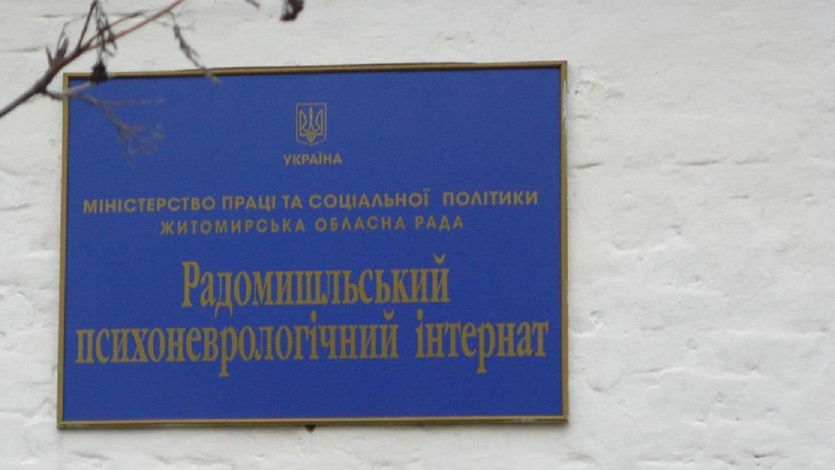 Психоневрологічний інтернат на Житомирщині