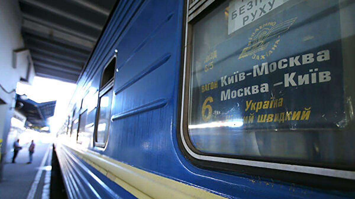 """З поїзда """"Київ – Москва"""" госпіталізували пасажирів вагону через китаянку  з температурою"""