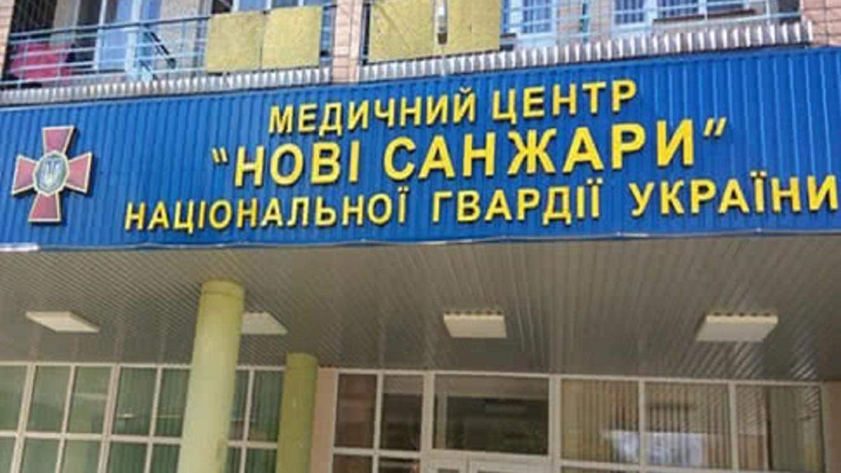 """Медицинский центр """"Новые Санжары"""""""