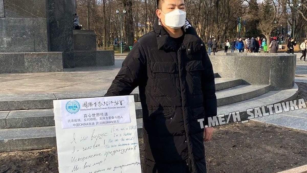 Китайский студент устроил пикет в Украине