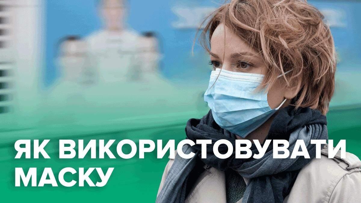 Як правильно носити маску проти коронавірусу: інструкція