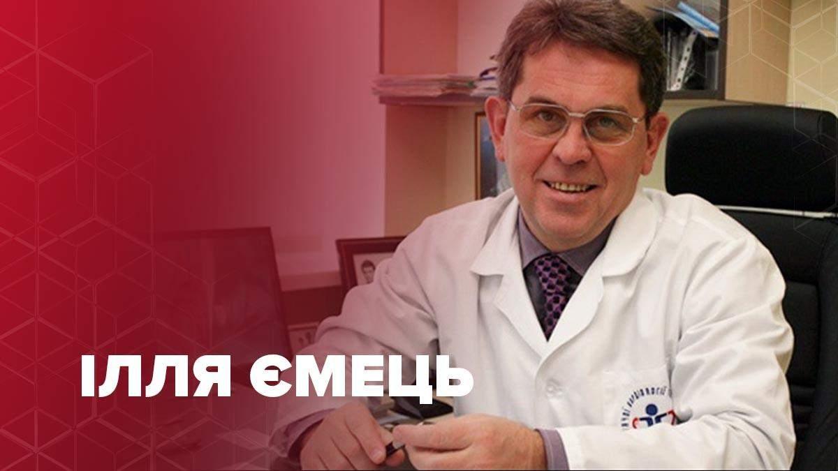 Илья Емец – биография, что известно