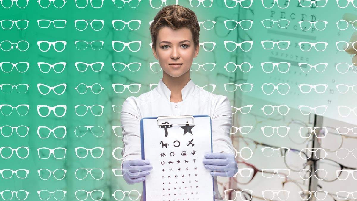 Як підібрати окуляри: корисні поради