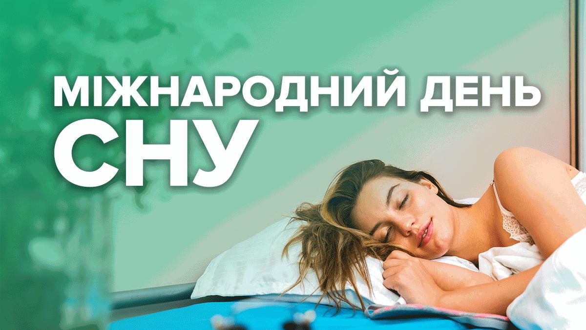 13 марта – Международный день сна