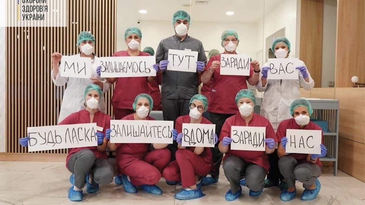 Медики звернулися до українців через коронавірус