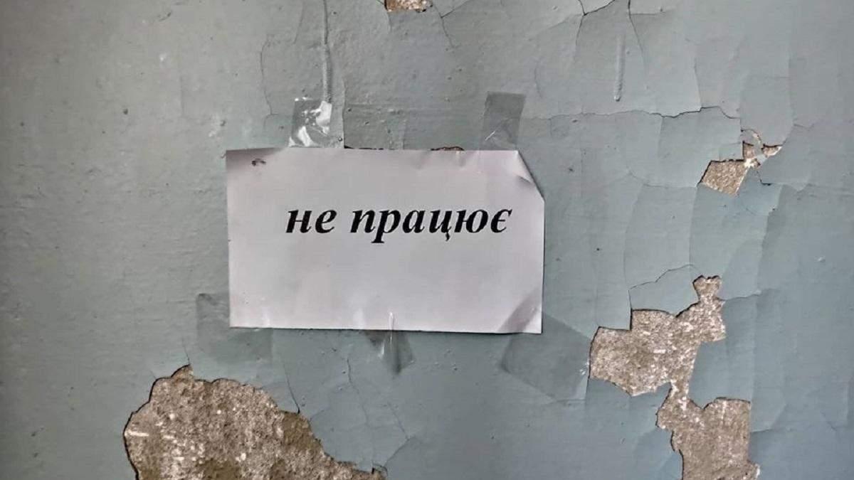 Волонтер показав жахливий стан ліікарні на Луганщині, що прийматиме хворих на Covid-19