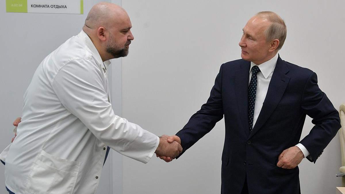 На коронавірус захворів лікар Проценко, який спілкувався з Путіним без маски