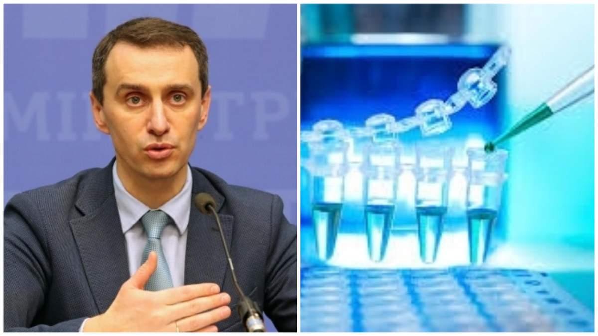Ляшко розповів про деталі тестування в Україні та особливості тестів