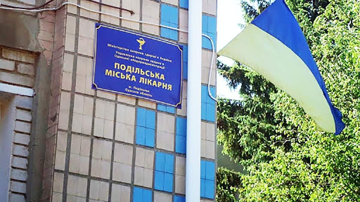 Подільську міську лікарню закриавють на карантин через хворих на коронавірус медиків