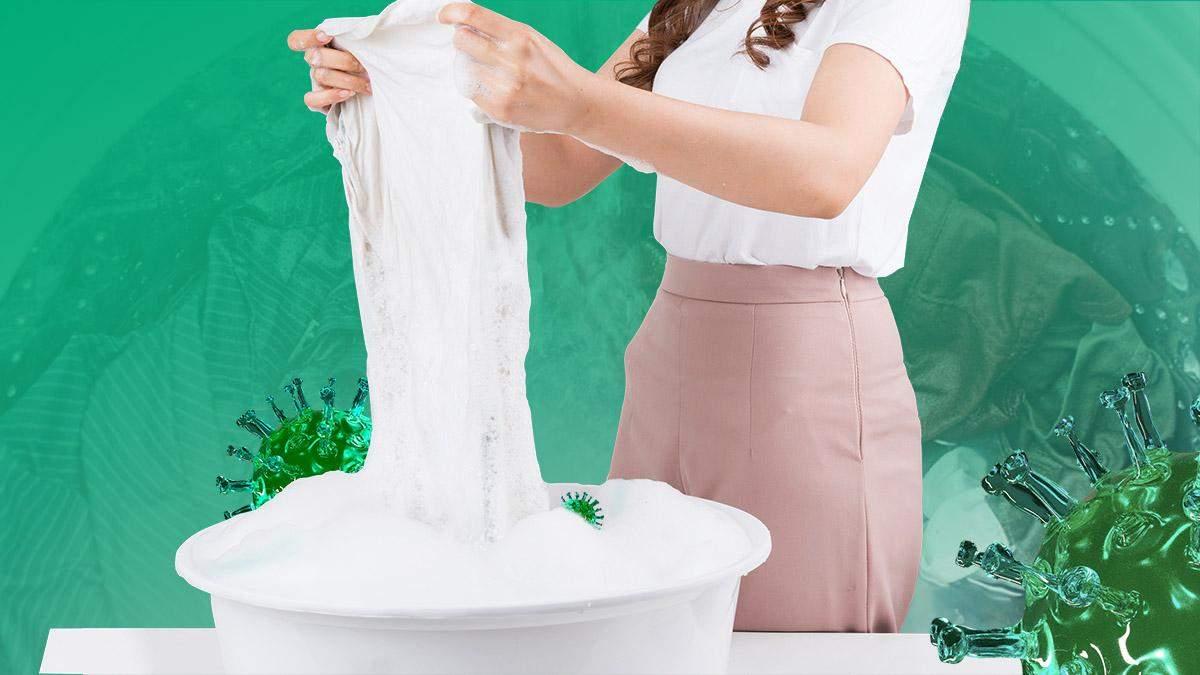 Чи потрібно дезінфікувати одяг
