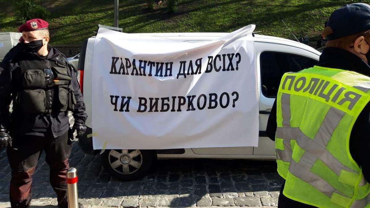 Протесты из-за карантина