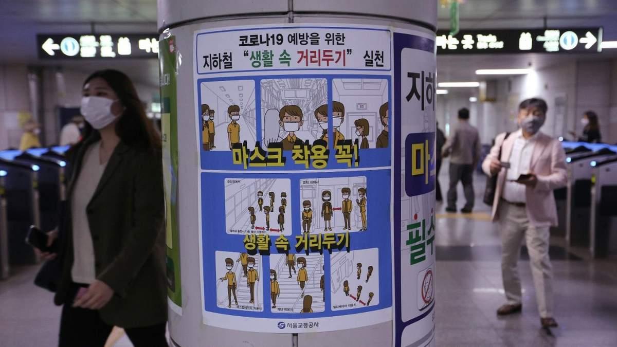 Новая волна коронавируса в Южной Корее