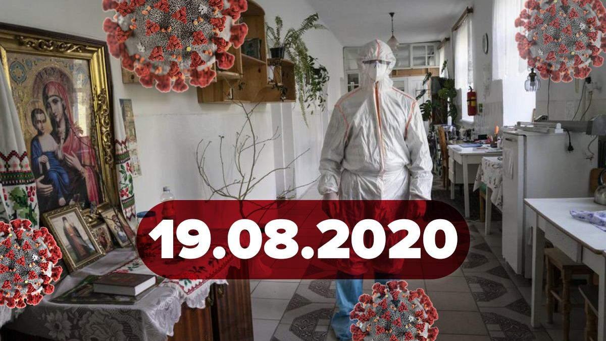 Коронавірус Україна, світ 19 серпня 2020: статистика, новини