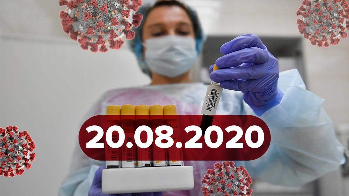 Новини про коронавірус 20 серпня: в Україні два абсолютні рекорди, в Ізраїлі створили новий тест