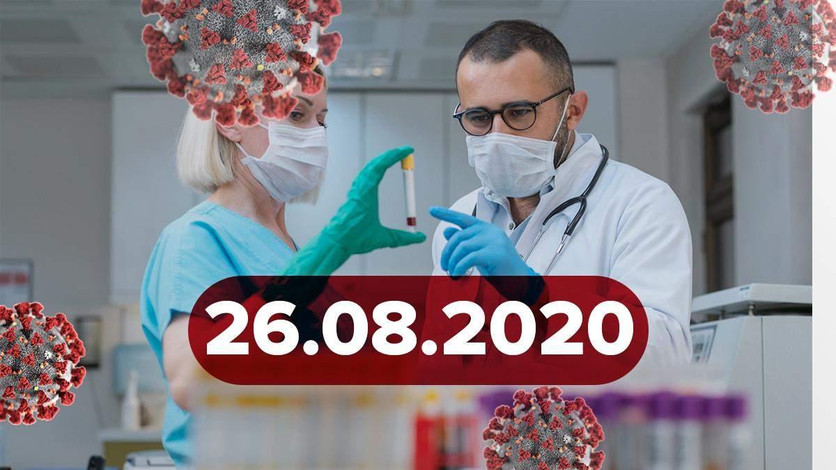 Коронавірус Україна, світ 26 серпня 2020: статистика, новини