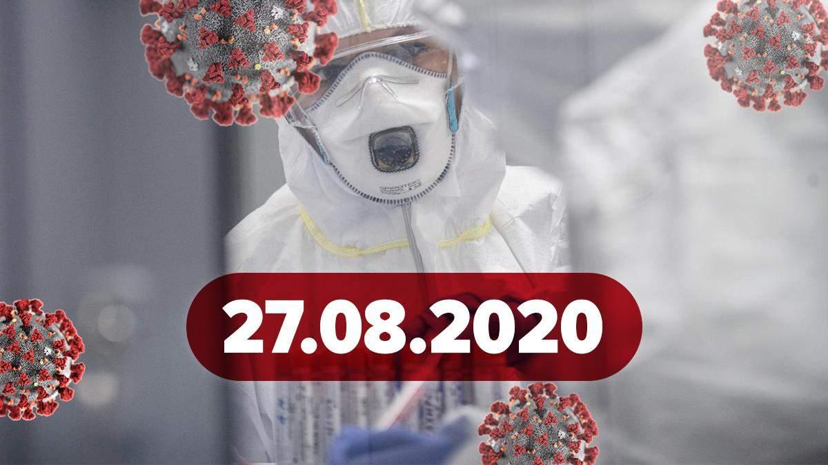 Коронавирус Украина, мир 27 августа 2020: статистика, новости