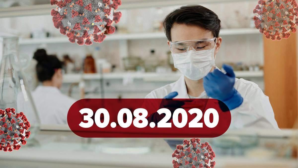 Коронавірус Україна, світ 30 серпня 2020: статистика, новини