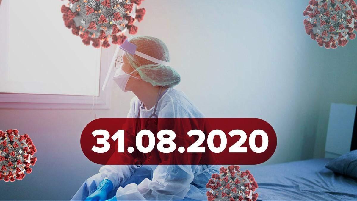 Коронавірус Україна, світ 31 серпня 2020: статистика, новини