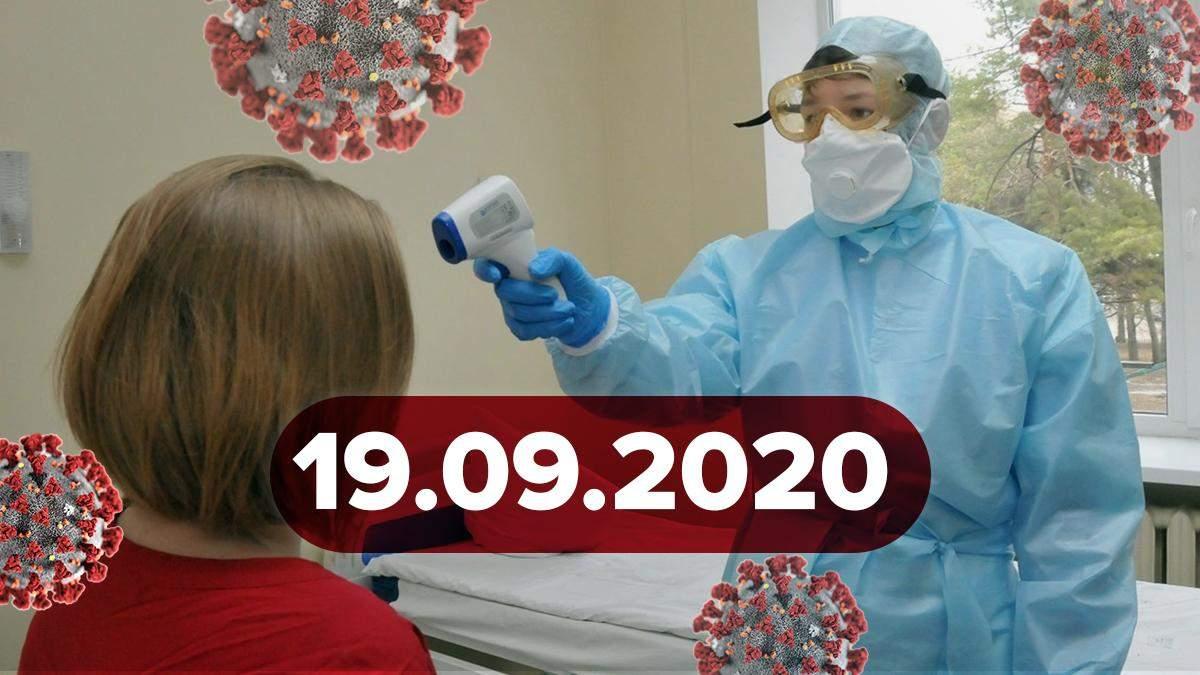 Коронавірус Україна, світ 19 вересня 2020: статистика, новини