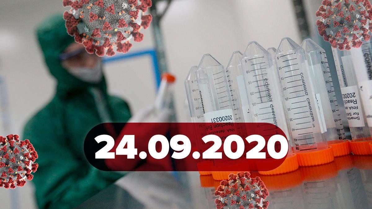 Коронавірус Україна, світ 24 вересня 2020: статистика, новини