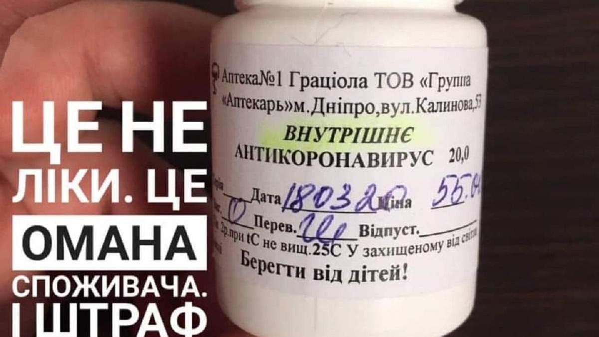 """""""Аптекар"""" оштрафували за підробний препарат проти коронавірусу"""