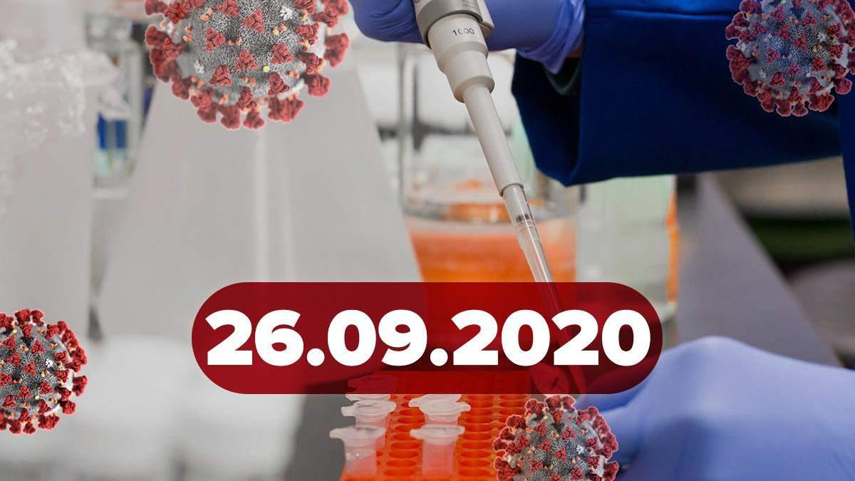 Коронавірус Україна, світ 26 вересня 2020: статистика, новини