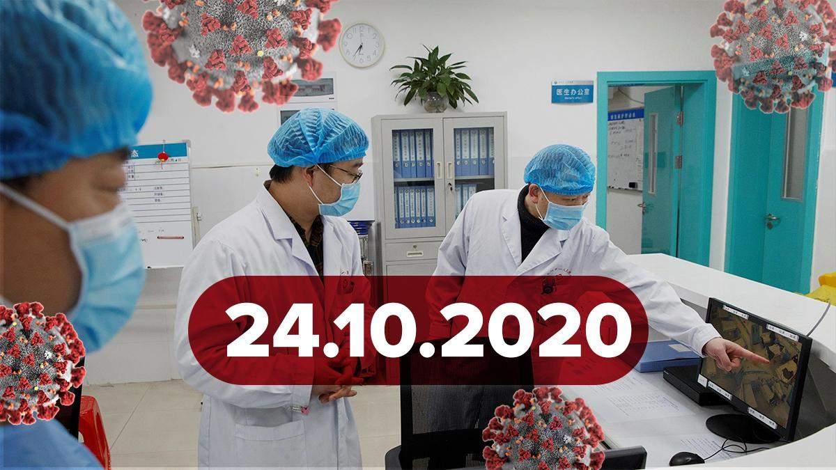 Коронавірус Україна, статистика 24 жовтня 2020: статистика, новини