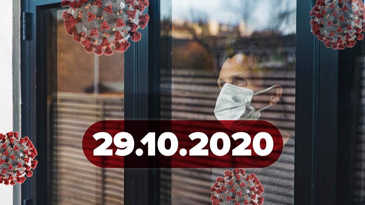Коронавірус Україна, статистика 29 жовтня 2020: статистика, новини