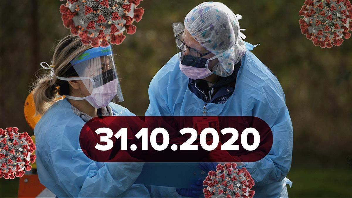 Коронавірус Україна, статистика 31 жовтня 2020: статистика, новини