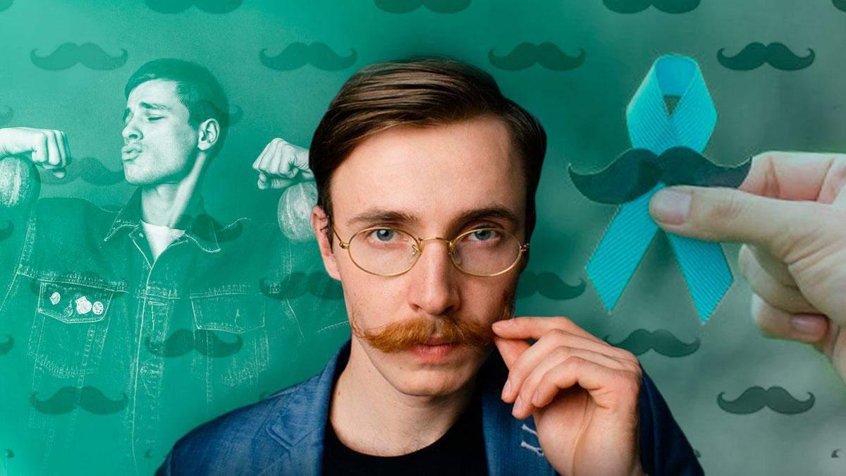 Movember 2020 – що таке вусопад, для чого його проводять