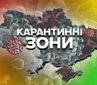 В Украине заработали обновленные карантинные зоны: какие ограничения действуют