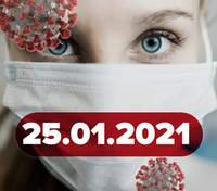 Новости о коронавирусе 25 января: низкая заболеваемость в Украине, жесткие ограничения в Европе