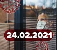 Новости о коронавирусе 24 февраля: массовая вакцинация в Украине, начало адаптивного карантина