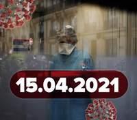 Новини про коронавірус 15 квітня: коли поставлять Pfizer, посилення карантину у 2 регіонах