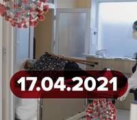 Новини про коронавірус 17 квітня: старт вакцинації в МВС, причина смерті львів'янина