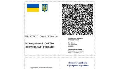 Як отримати COVID-сертифікат після одужання від коронавірусу: покрокова інструкція